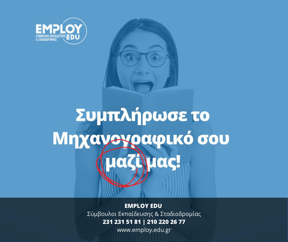 ΜΗΧΑΝΟΓΡΑΦΙΚΟ_2020